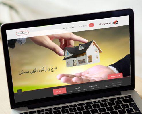 وب سایت اگهی پیمان حاضر ایران