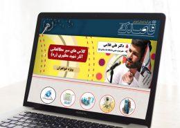 وب اپلیکیشن گروه فرهنگی اموزشی قاصدک