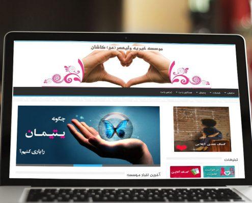 وب سایت موسسه خیره ولیعصر (عج)